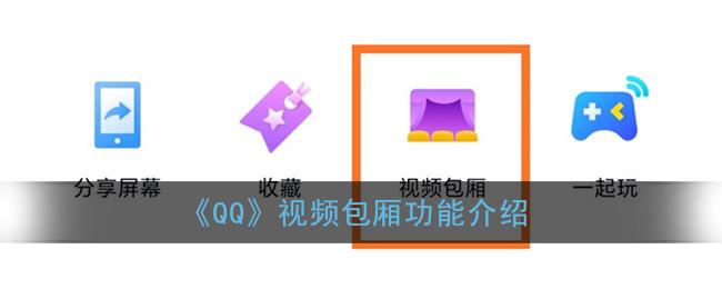 《QQ》视频包厢功能介绍