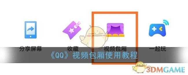 《QQ》视频包厢使用教程