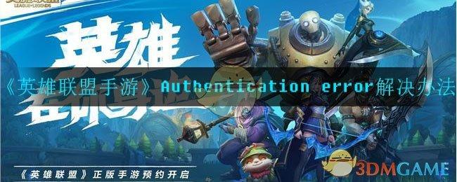 《英雄联盟手游》Authentication error解决办法