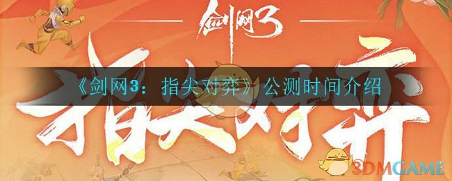 《剑网3:指尖对弈》公测时间介绍