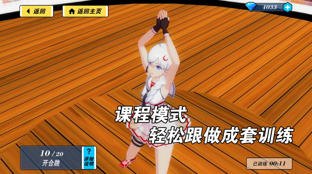 日常安利《我的健身教练2》二次元3D健身功能性游戏