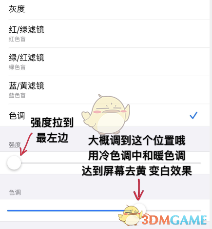 iPhone12屏幕发黄解决办法