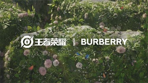 Burberry与腾讯游戏的现象级IP《王者荣耀》深度合作