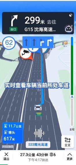 《高德地图》车道级导航设置开启方法