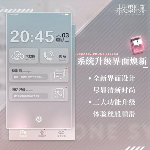《未定事件簿》手机系统升级攻略