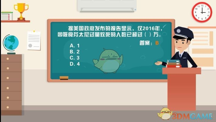 青骄第二课堂高一芬太尼和它的子子孙孙答案