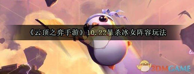 《云顶之弈手游》10.22暴杀冰女阵容玩法