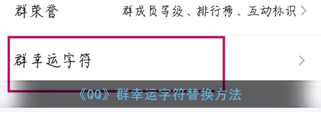 《QQ》群幸运字符替换方法