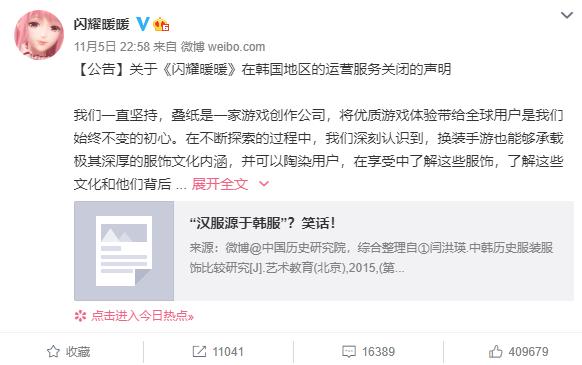 《闪耀暖暖》宣布关闭韩服 部分玩家言论过激触及底线
