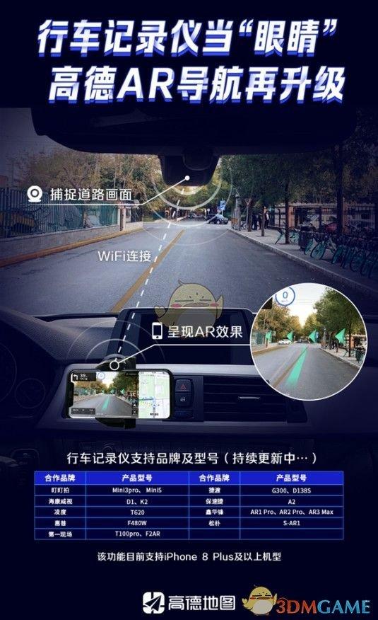 《高德地图》行车记录仪AR导航设置使用教程