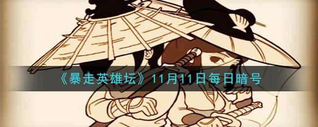 《暴走英雄坛》2020年11月11日每日暗号答案