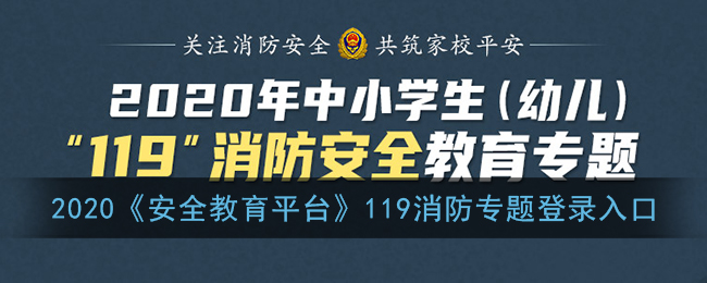 2020年《安全教育平台》119消防安全教育专题答案
