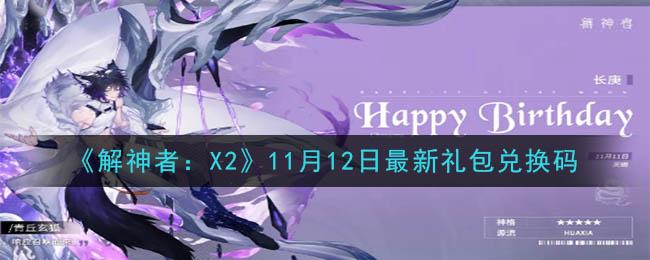 《解神者:X2》11月12日最新礼包兑换码