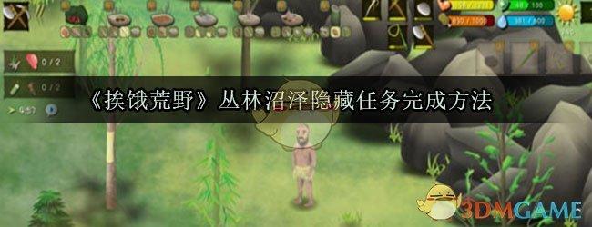 《挨饿荒野》丛林沼泽隐藏任务完成方法
