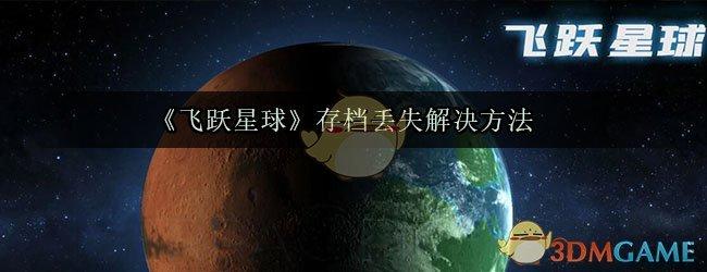 《飞跃星球》存档丢失解决方法