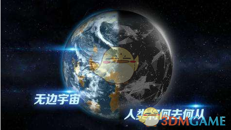 《飞跃星球》人口控制方法