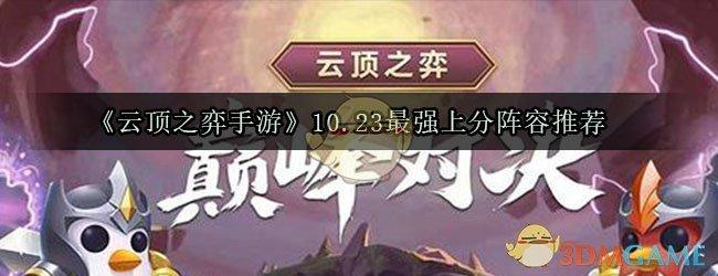 《云顶之弈手游》10.23最强上分阵容推荐