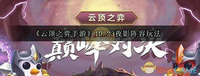 《云顶之弈手游》10.23夜影阵容玩法