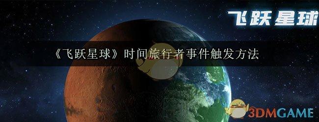 《飞跃星球》时间旅行者事件触发方法
