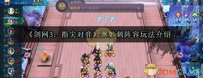 《剑网3:指尖对弈》恶妙刺阵容玩法介绍