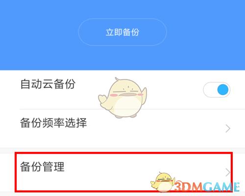 《小米云服务》桌面云备份删除方法