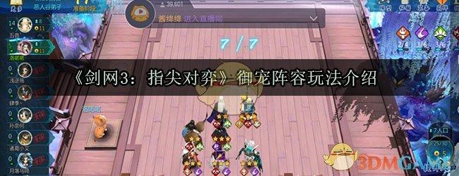 《剑网3:指尖对弈》御宠阵容玩法介绍