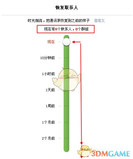 《小米云服务》恢复通讯录联系人教程