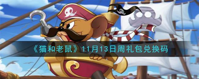 《猫和老鼠》2020年11月13日周礼包兑换码