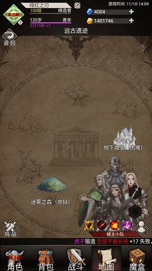 《不朽之旅》远古遗迹地下城堡玩法介绍