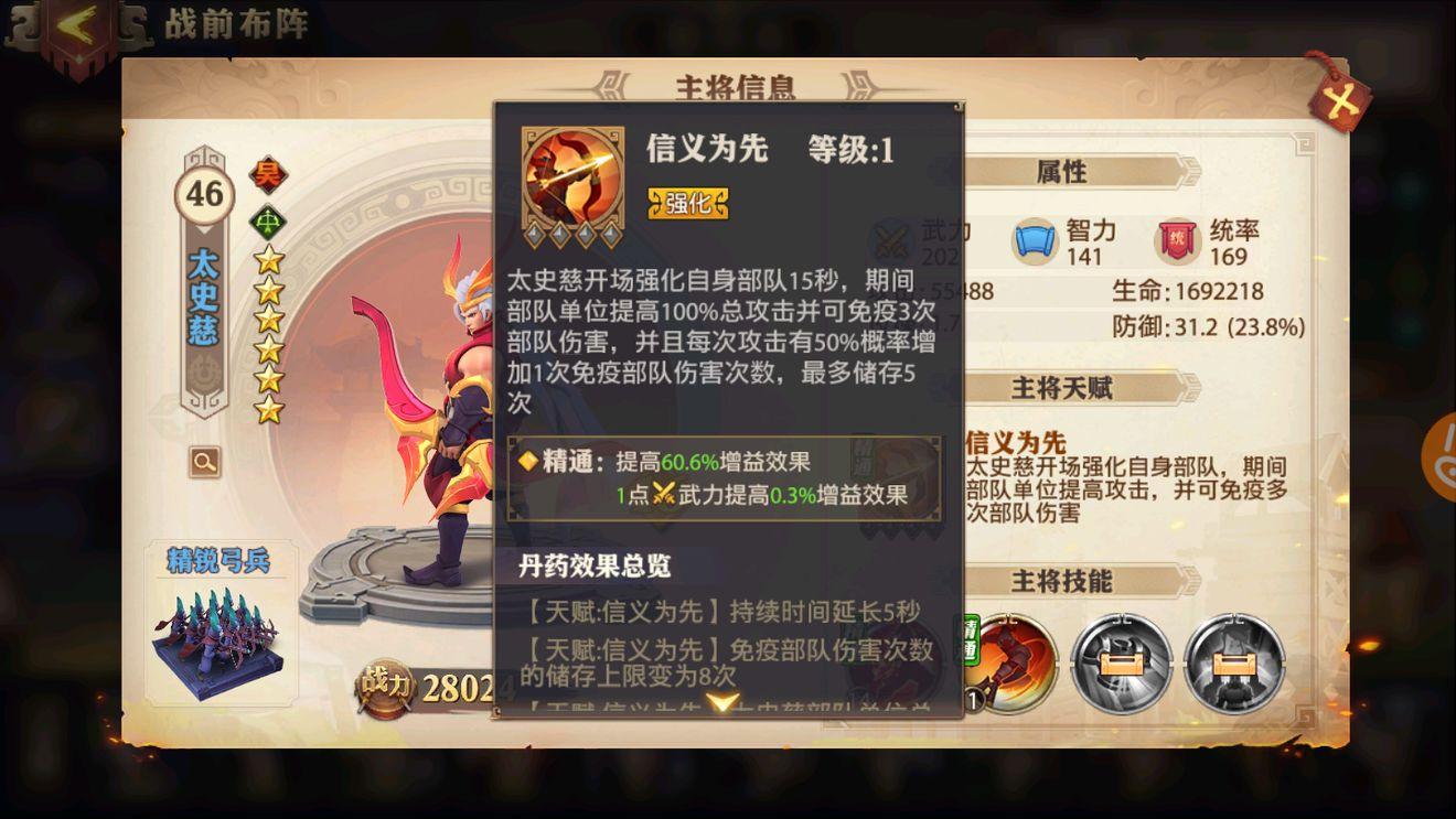 《少年三国志:零》吴国极限输出流阵容推荐