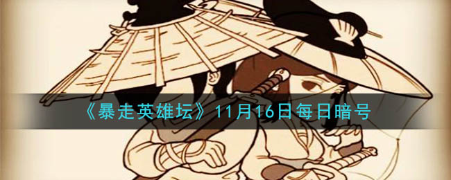 《暴走英雄坛》2020年11月16日每日暗号答案
