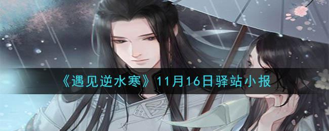 《遇见逆水寒》11月16日驿站小报答案