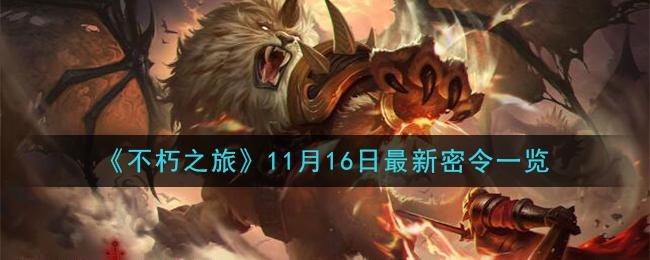 《不朽之旅》11月16日最新密令一览
