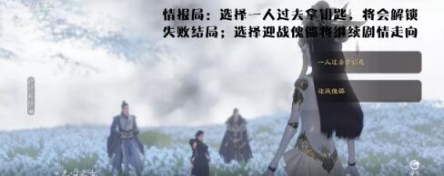 《天涯明月刀手游》蝶讯莫问前程攻略