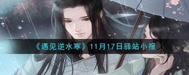 《遇见逆水寒》11月17日驿站小报答案