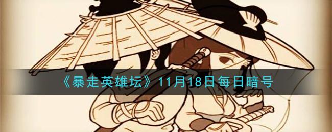 《暴走英雄坛》2020年11月18日每日暗号答案