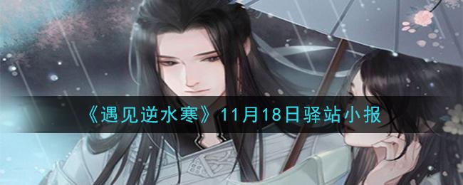 《遇见逆水寒》11月18日驿站小报答案