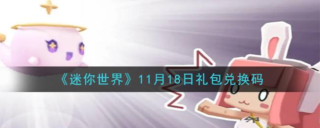 《迷你世界》2020年11月18日礼包兑换码