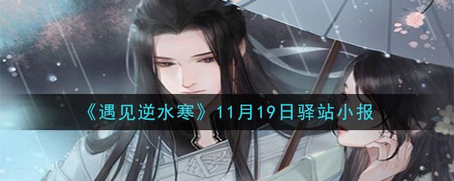 《遇见逆水寒》11月19日驿站小报答案