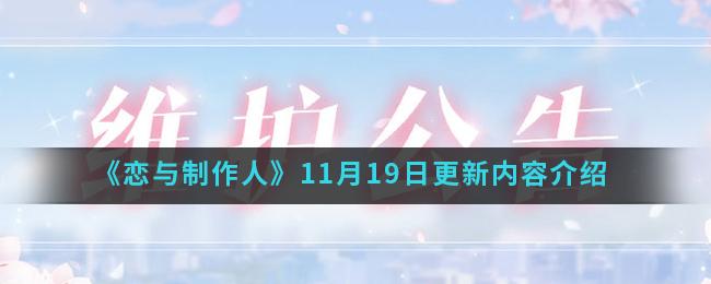 《恋与制作人》11月19日更新内容介绍