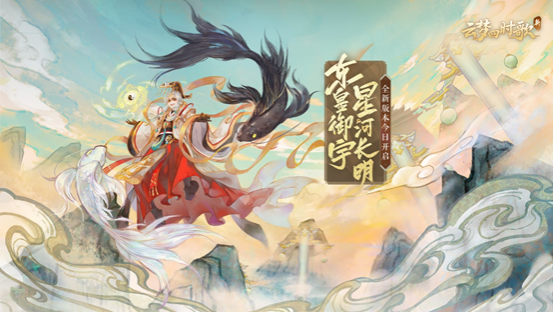 新《云梦四时歌》手游东皇太一驾临 神战篇全面开启
