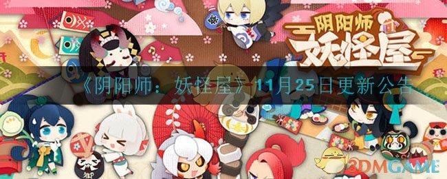 《阴阳师:妖怪屋》11月25日更新公告
