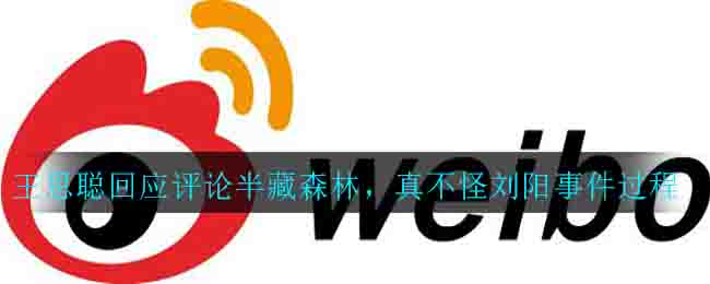 王思聪回应评论半藏森林,真不怪刘阳事件过程