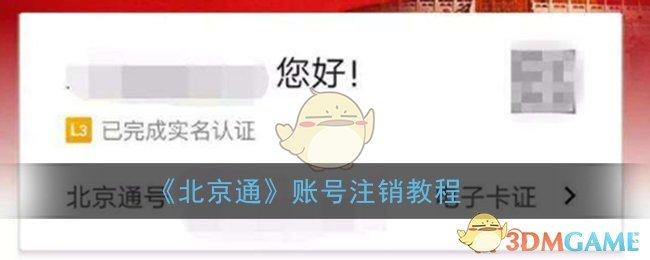《北京通》账号注销教程