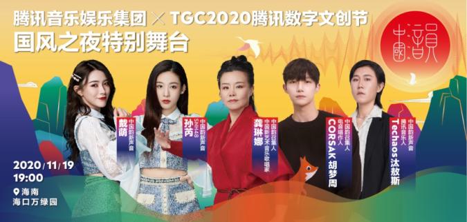 2020腾讯数字文创节再登海南,文旅融合探索持续深化