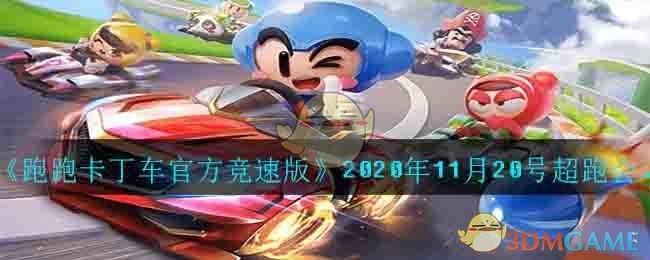 《跑跑卡丁车官方竞速版》2020年11月20号超跑会