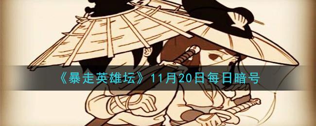 《暴走英雄坛》2020年11月20日每日暗号答案