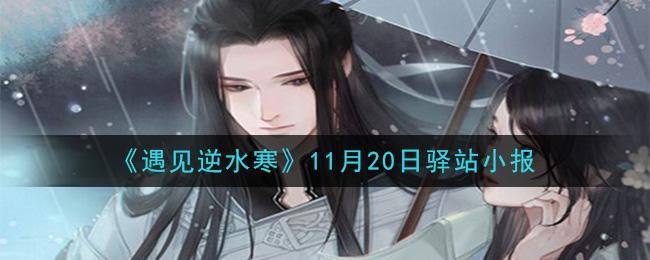 《遇见逆水寒》11月20日驿站小报答案
