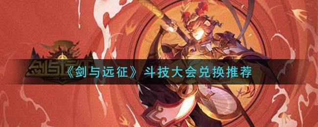 《剑与远征》斗技大会兑换推荐