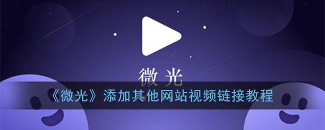 《微光》添加其他网站视频链接教程